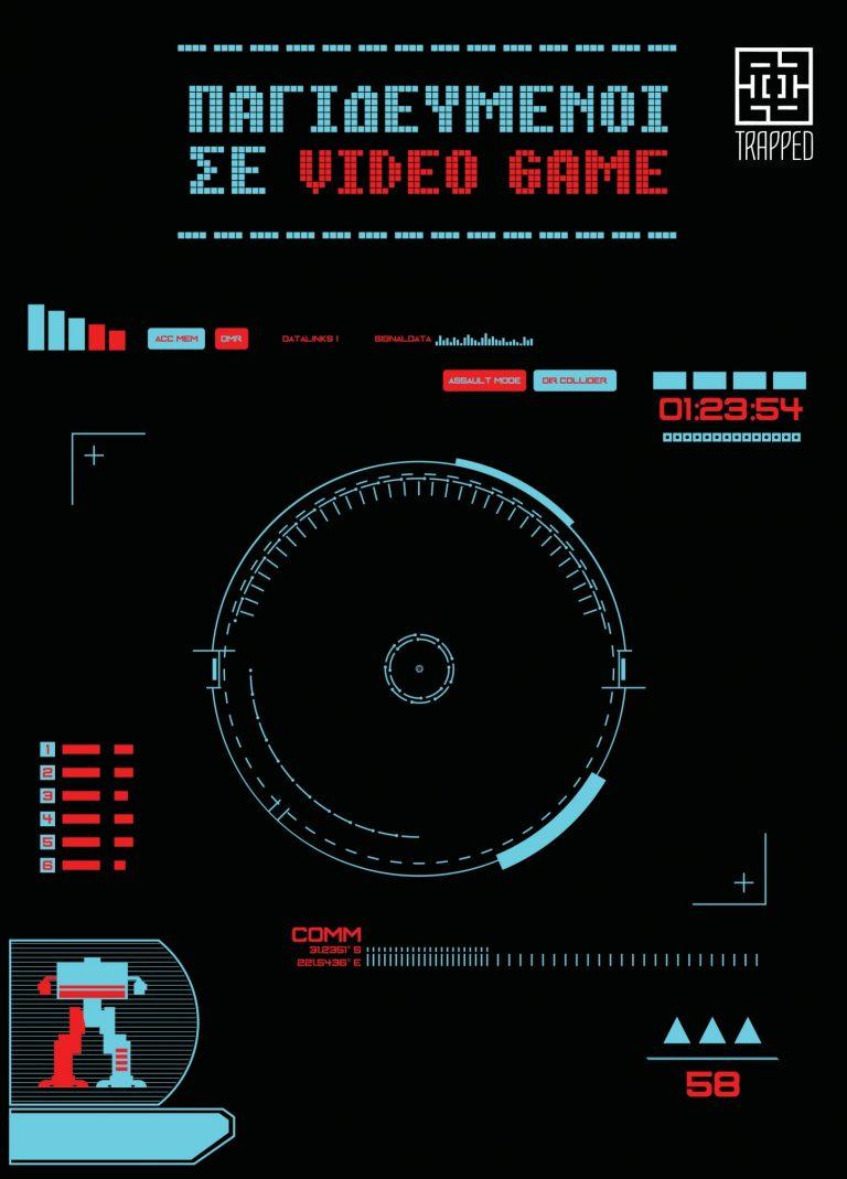 Παγιδευμένοι σε video game Trapped Escape Room | Δωμάτιο Απόδρασης για όλη την οικογένεια